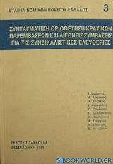Συνταγματική οριοθέτηση κρατικών παρεμβάσεων και διεθνείς συμβάσεις για τις συνδικαλιστικές ελευθερίες