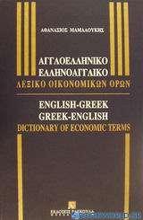 Αγγλοελληνικό-Ελληνοαγγλικό λεξικό οικονομικών όρων