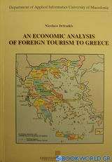 An economic analysis of foreign tourism to Greece