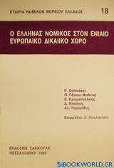 Ο Έλληνας νομικός στον ενιαίο ευρωπαϊκό δικαιϊκό χώρο