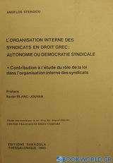 L' organisation interne des syndicats en droit Grec