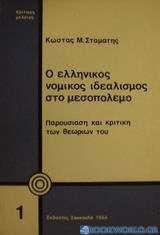 Ο ελληνικός νομικός ιδεαλισμός στο μεσοπόλεμο