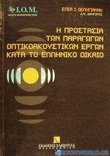 Η προστασία των παραγωγών οπτικοακουστικών έργων κατά το ελληνικό δίκαιο