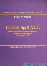 Τα panel της G.A.T.T.