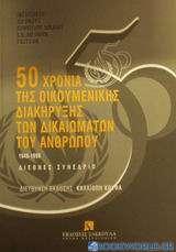 50 χρόνια της οικουμενικής διακήρυξης των δικαιωμάτων του ανθρώπου 1948-1998