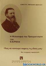 Η φιλοσοφία του πραγματισμού του C. S. Peirce