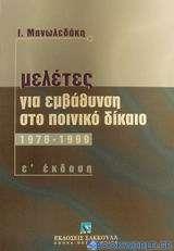 Μελέτες για εμβάθυνση στο ουσιαστικό ποινικό δίκαιο 1978-1999