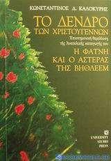 Το δένδρο των Χριστουγέννων. Η φάτνη και ο αστέρας της Βηθλεέμ