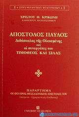 Απόστολος Παύλος διδάσκαλος της οικουμένης και οι συνεργάτες του Τιμόθεος και Σίλας