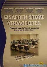 Εισαγωγή στους υπολογιστές και γραφικά περιβάλλοντα εργασίας ελληνικά MS Windows