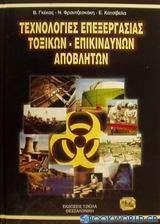 Τεχνολογίες επεξεργασίας τοξικών και επικίνδυνων απόβλητων