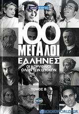 100 μεγάλοι Έλληνες: Οι κορυφαίοι όλων των εποχών