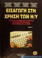 Εισαγωγή στους υπολογιστές και γραφικά περιβάλλοντα εργασίας ελληνικά MS Windows. Υπολογιστικά φύλλα