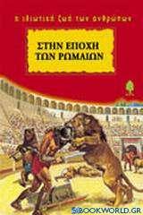 Στην εποχή των Ρωμαίων