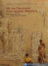Με τον Παυσανία στην αρχαία Μεσσήνη