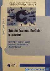 Χημεία γενικής παιδείας Β΄ λυκείου