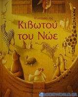 Η ιστορία της Κιβωτού του Νώε