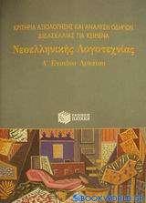Κριτήρια αξιολόγησης και ανάλυση οδηγιών διδασκαλίας για κείμενα νεοελληνικής λογοτεχνίας Α΄ ενιαίου λυκείου