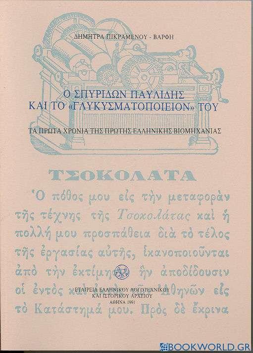 Ο Σπυρίδων Παυλίδης και το γλυκυσματοποιείον του