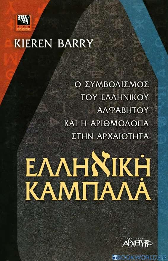 Ελληνική Καμπαλά