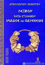 Λεξικόν κατά στοιχείον της τε Ιλιάδος και Οδυσσείας