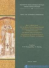 Βίος ή μαρτύριον του εν αγίοις πατρός ημών Ιγνατίου Αρχιεπισκόπου Κωνσταντινουπόλεως