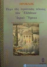 Περί της ιερατικής τέχνης των Ελλήνων. Ιεροί ύμνοι