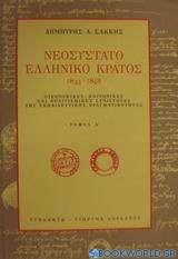 Νεοσύστατο ελληνικό κράτος 1833-1848