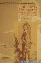 Η πορεία της όπερας στην Ελλάδα του 19ου αιώνα σε σχέση με τη συγκρότηση του αστικού χώρου