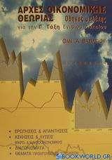 Αρχές οικονομικής θεωρίας για τη Γ΄ τάξη ενιαίου λυκείου