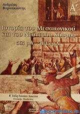 Ιστορία του μεσαιωνικού και του νεότερου κόσμου 565-1815 μ.Χ. Β΄ τάξη ενιαίου λυκείου