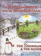 Ο χιονάνθρωπος και τα τριαντάφυλλα