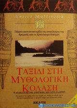 Ταξίδι στη μυθολογική κόλαση