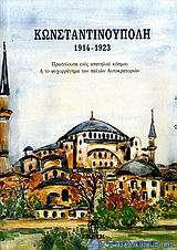 Κωνσταντινούπολη 1914-1923