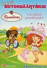 Φραουλίτσα: Η πιο γλυκιά φραουλοπαρέα