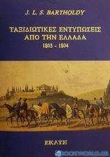 Ταξιδιωτικές εντυπώσεις από την Ελλάδα 1803-1804