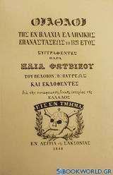 Οι άθλοι της εν Βλαχία ελληνικής επαναστάσεως το 1821 έτος