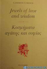 Κοσμήματα αγάπης και σοφίας