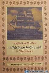 Το φάντασμα του πειρατή και άλλες ιστορίες