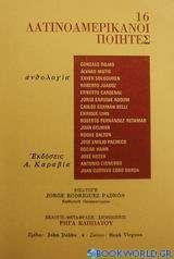 16 Λατινοαμερικάνοι ποιητές