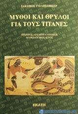 Μύθοι και θρύλοι για τους Τιτάνες