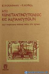Από Κωνσταντινουπόλεως εις Ανδριανούπολιν