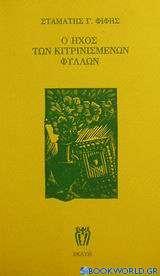 Ο ήχος των κιτρινισμένων φύλλων