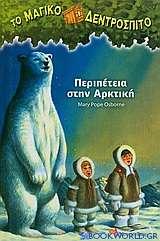 Περιπέτεια στην Αρκτική