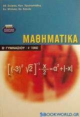 Μαθηματικά Β΄ γυμνασίου