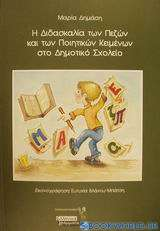 Η διδασκαλία των πεζών και των ποιητικών κειμένων στο δημοτικό σχολείο