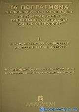 Τα πεπραγμένα της νομοπαρασκευαστικής επιτροπής για τη μεταρρύθμιση των θεσμών της υιοθεσίας και της επιτροπείας