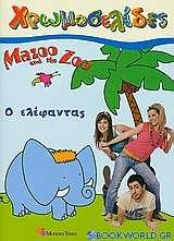 Mazoo and the Zoo: Ο ελέφαντας