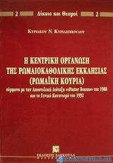 Η κεντρική οργάνωση της ρωμαιοκαθολικής εκκλησίας (Ρωμαϊκή Κουρία)