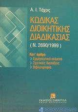 Κώδικας διοικητικής διαδικασίας Ν. 2690/1999